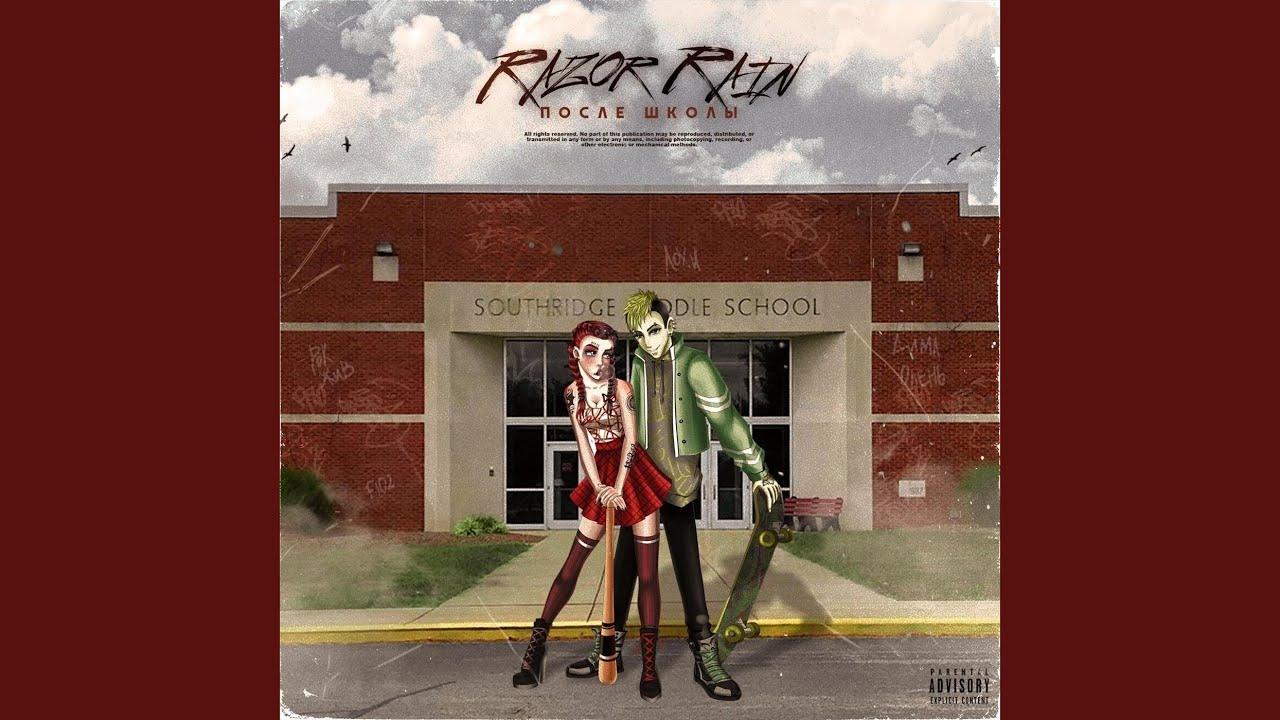 razor rain - После школы