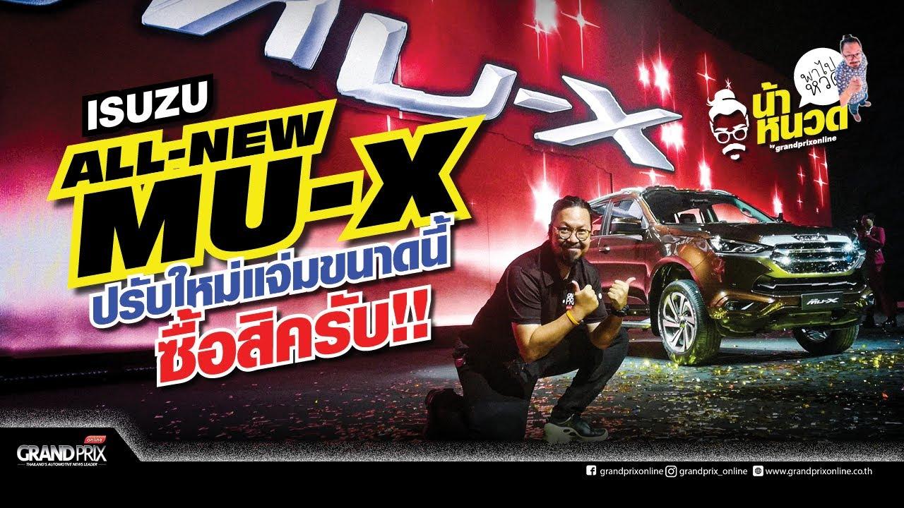 mu xIsuzu All New MU-X ปรับใหม่แจ่มขนาดนี้ ซื้อสิครับ!!