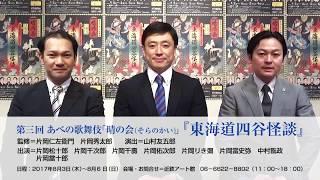 あべの歌舞伎「東海道四谷怪談」告知動画