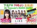下北FM!2019年4月4日(ShimokitaFM)  DJ Tomoaki'sRADIO SHOW! アシスタント…