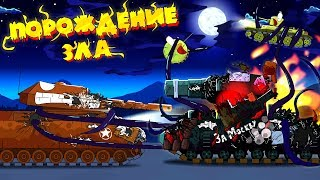 Порождение зла - Мультики про танки