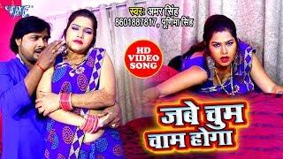 भोजपुरी का सबसे हिट वीडियो सांग 2020   Jabe Chum Cham Hoga   Amar Singh