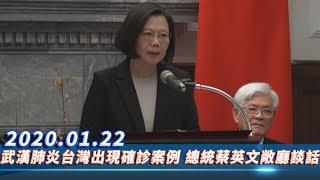【現場直播】武漢肺炎台灣出現確診案例 總統蔡英文敞廳談話