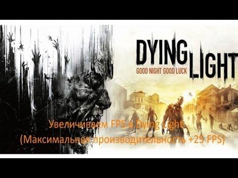 Максимальное увеличение FPS в игре Dying Light