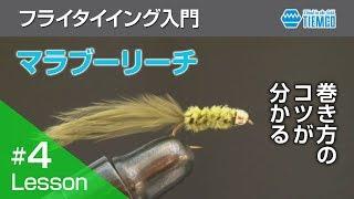フライタイイング入門 #004 ストリーマー「マラブー・リーチ」を巻く thumbnail