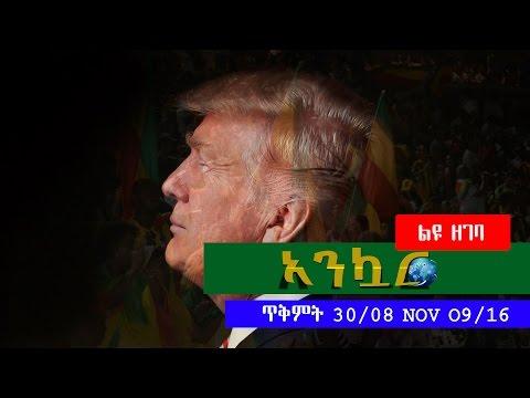 Ethiopia - Ankuar : አንኳር - Ethiopian Daily News Digest (US Election Special) | November 9, 2016