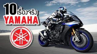10 เรื่องจริงของ Yamaha (ยามาฮ่า) ที่คุณอาจไม่เคยรู้ ~ LUPAS