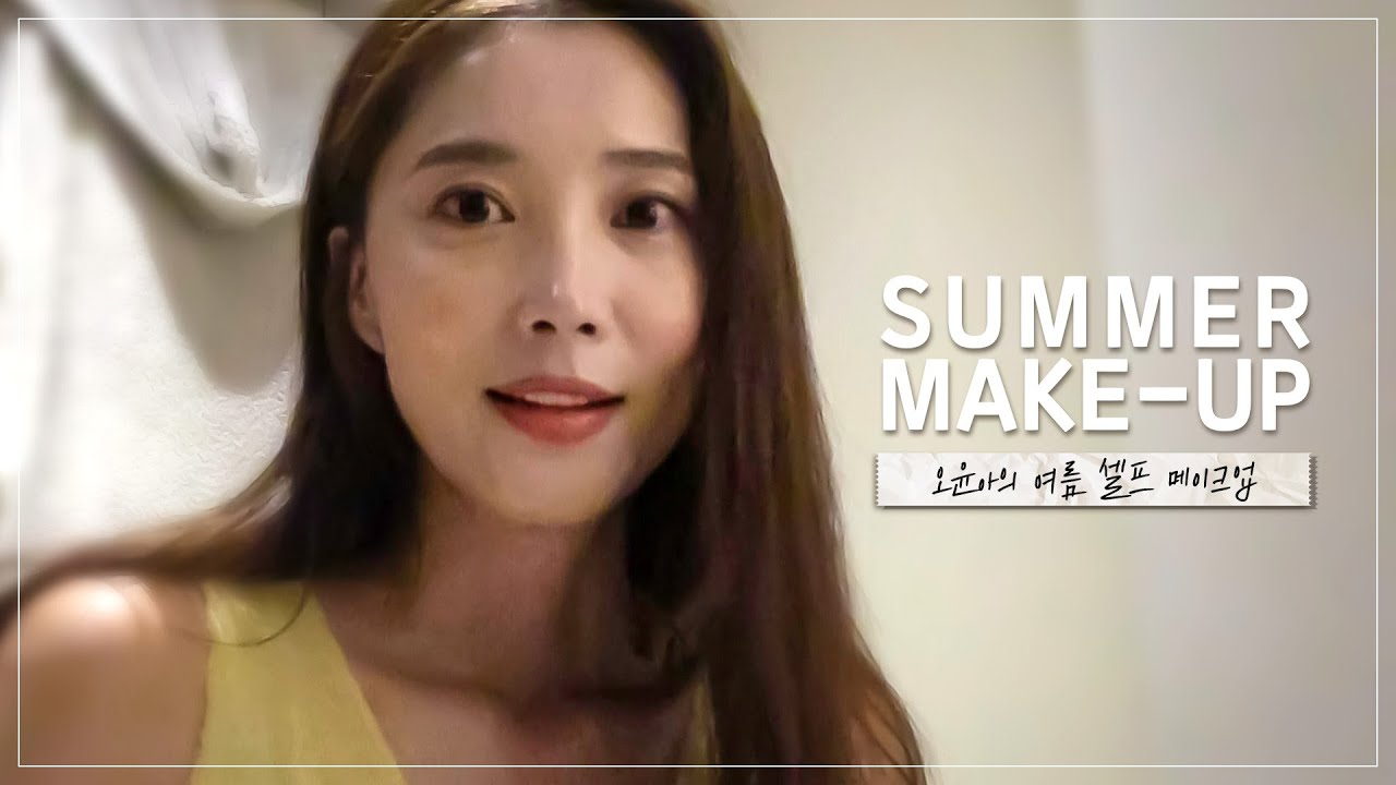 (ENG) 여배우 여름메이크업? 오윤아 꾸안꾸 뽀송 셀프메이크업⚡️ l Ohyoona's Summer Makeup - Korean style / oh!윤아TV