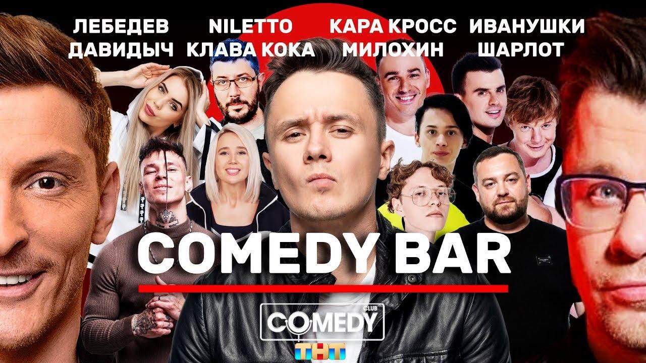 Камеди Клаб Как снимали НОВЫЙ СЕЗОН 2020
