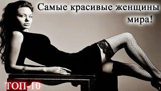 Самые красивые женщины мира! (The most beautiful women of the world!)(, 2014-11-07T17:11:25.000Z)