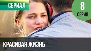 ▶️ Красивая жизнь 8 серия | Сериал / 2014 / Мелодрама