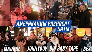 АМЕРИКАНЦЫ ФРИСТАЙЛЯТ ПОД BIG BABY TAPE, JOHNYBOY, BES, MARKUL
