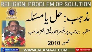 LECTURE: Mazhab Hal Ya Maslaa (Sahiwal 2010)   Professor Ahmad Rafique Akhtar
