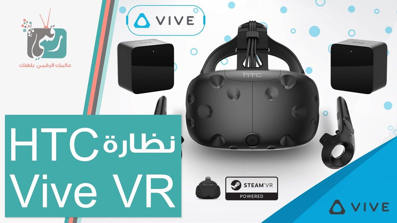 2a2c81494 نظارة HTC Vive VR للواقع الإفتراضي   تفاصيل شاملة - YouTube