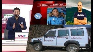 SP दानबहादुरसँग चर्काचर्की,हाम्रा Reporter सँग प्रतिसोध किन ? नेताजीका कारण एम्बुलेन्स थन्कियो !
