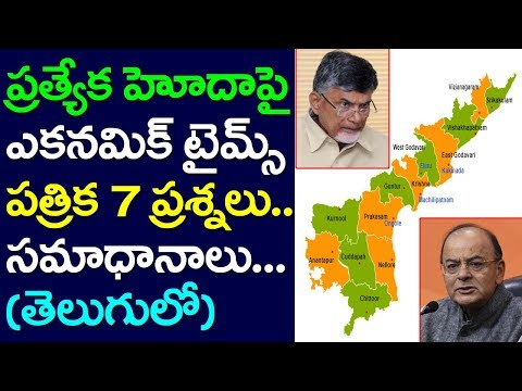 7 Questions & Answers On AP Special Status By Business Daily Economic Times | Take One Media