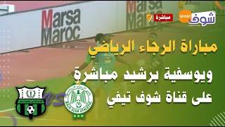 مباراة الرجاء الرياضي ويوسفية برشيد مباشرة على قناة شوف تيفي