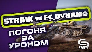 Straik VS FC_DYNAMO ● В ПОГОНЕ ЗА УРОНОМ ●(ЧЕК ДОНАТА ПОСЛЕ СТРИМА)
