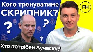 Циганик LIVE Скрипник у Дніпро 1 Кадрова політика Луческу в Динамо