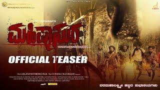 Mahishasura Official Teaser | Manju, Sudharshan, Bindhu Shree | Uday Prasanna | Raghavendra
