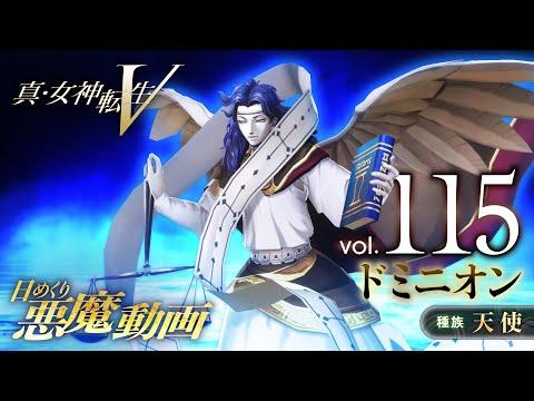 ドミニオン - 真・女神転生V 日めくり悪魔 Vol.115