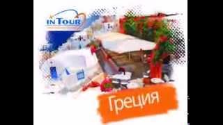 видео Подбор и бронирование тура на сайте Туроператора (на примере ТО