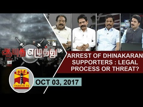 (03/10/2017)Ayutha Ezhuthu : Arrest of TTV...