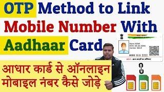 New OTP Method to Link Mobile Number With Aadhaar Card | Aadhaar SIM Linking Procedure