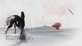 """蒙古族舞蹈 """"骏采鸿影"""" original — 新宇舞蹈&音樂演藝學院 2018"""