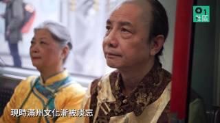 愛新覺羅皇族後人 留辮保留滿州文化