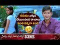 Mahesh Babu Teases a Girl | Seethamma Vakitlo Sirimalle Chettu Movie Scenes | Samantha | Venkatesh