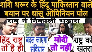 शशि थरूर के हिंदू पाकिस्तान वाले बयान पर जनता ने दी सबसे धांसू राय/ public opinion Hindu Pakistan