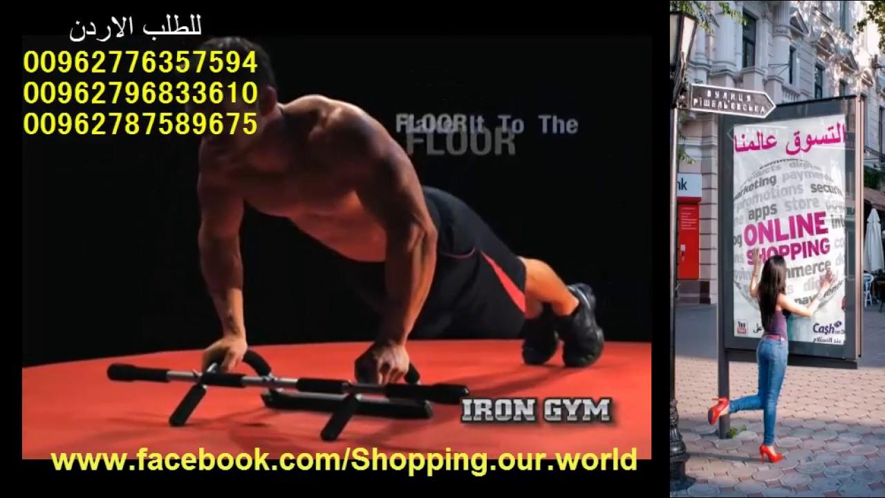 175eec7c1 ايرون جيم جهاز رياضي Iron Gym - YouTube