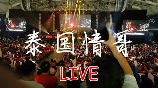 黄明志4896世界巡回演唱会 - 324云顶站 - Encore 泰国情哥