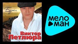 ВИКТОР ПЕТЛЮРА - БЕРЕГ / VIKTOR PETLYURA - BEREG