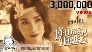 เจ้ากรรม นายเวร - ทรงไทย | lookkonlek official [Music Video]