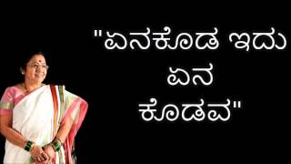 Shishunala sharif tatvapada album:olleenariikande song:yenakodaidu yena kodava music:c.aswath singer:kasturi shankar