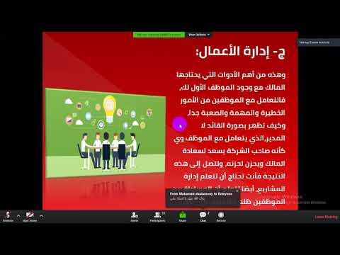 محاضرة الأستاذ علي سلامة للعاملين في مجال تعليم اللغة العربية للناطقين بغيرها