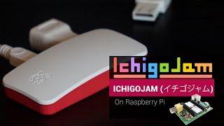 IchigoJam (イチゴジャム) on Raspberry pi