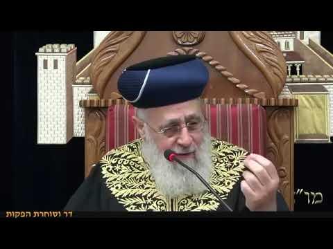 הראשון לציון הרב יצחק יוסף שליטא   שיעור מוצש פנחס תשעט