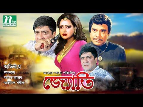 Bangla Movie: Jyoti, Amit Hasan, Shahnaz, Ahmed sharif | Super Hit Action Movie