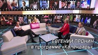 Евгений Пронин в программе «Календарь» на канале ОТР