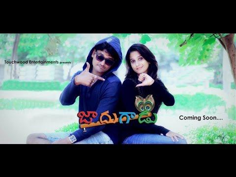 Jadugadu  Telugu  Short Film Trailer
