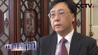 [中国新闻] 专访澳门金融管理局主席陈守信 | CCTV中文国际