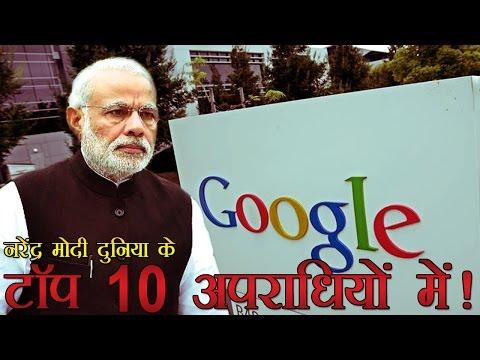 टॉप 10 अपराधियों में पीएम मोदी को दिखाया, गूगल को नोटिस | Google lists PM Modi in 'top criminals