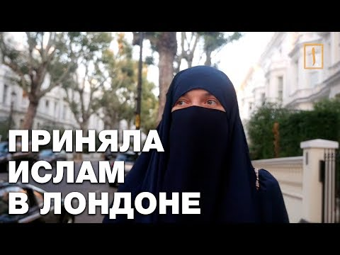 Украинка приняла ислам в Лондоне. Мода и вера