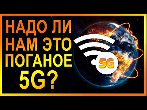 5G вызывает РАК! Срочно очнитесь! Как безопасно пользоваться интернетом? СВЧ, Wi-FI и отморозки!