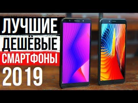 ТОП ДЕШЕВЫЕ СМАРТФОНЫ 2019 🔥 Xiaomi и Lenovo - Какой выбрать?