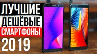 тОП ДЕШЕВЫЕ СМАРТФОНЫ 2019  Xiaomi и Lenovo - Какой выбрать?