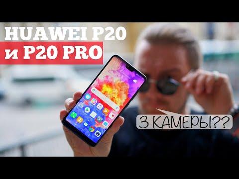 Обзор Huawei P20 Pro и P20 - ЗАЧЕМ 3 камеры ?!